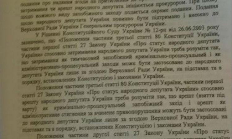 З'явилася постанова регламентного комітету щодо арешту Онищенка - фото 9