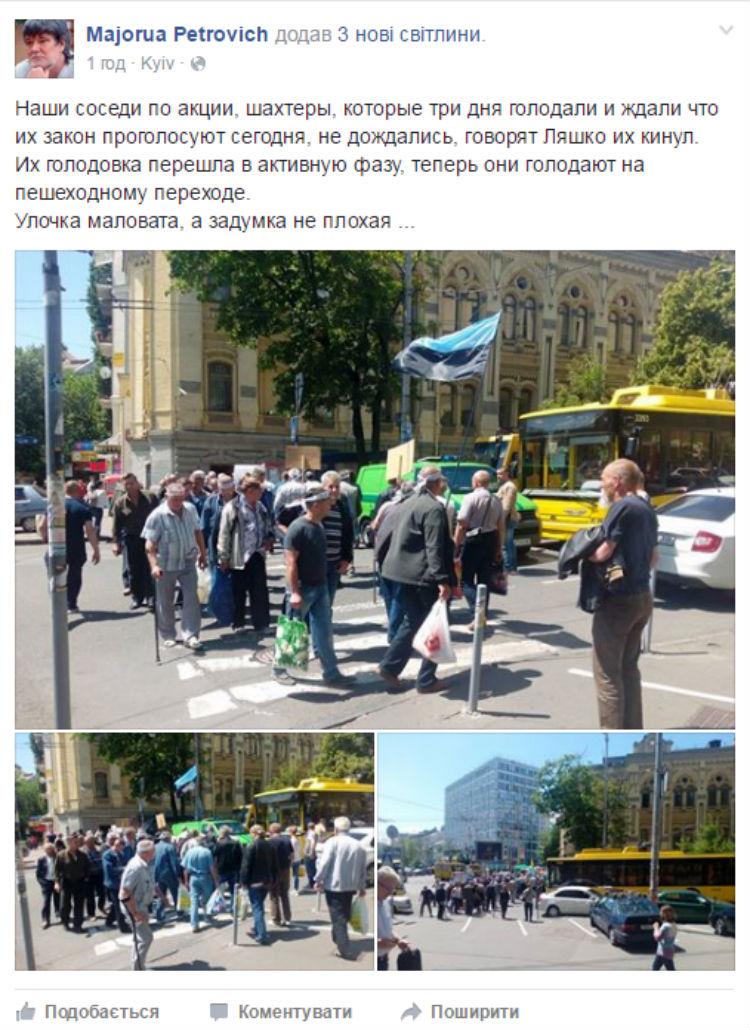 """Під Радою шахтарі, що вимагають покращення, вже протестують на """"зебрі"""" (ФОТО) - фото 1"""