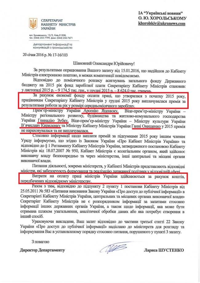 Яценюку, Кириленку і Зубку не дали річну премію за роботу (ДОКУМЕНТ) - фото 1