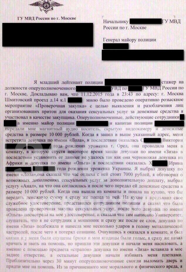 """У Москві три повії зґвалтували поліцейського """"під прикриттям"""" у борделі (ФОТО) - фото 1"""