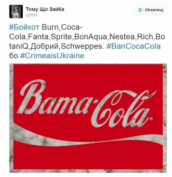 Як українці стібуться з Coca Cola, що прагне всидіти на двох стільцях (ФОТОЖАБИ) - фото 2