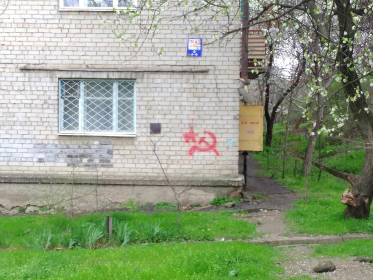 Миколаїв розмалювали комуністичними серпами і молотами - фото 1