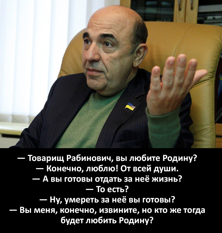 Житіє Рабіновича (ФОТОЖАБИ) - фото 4
