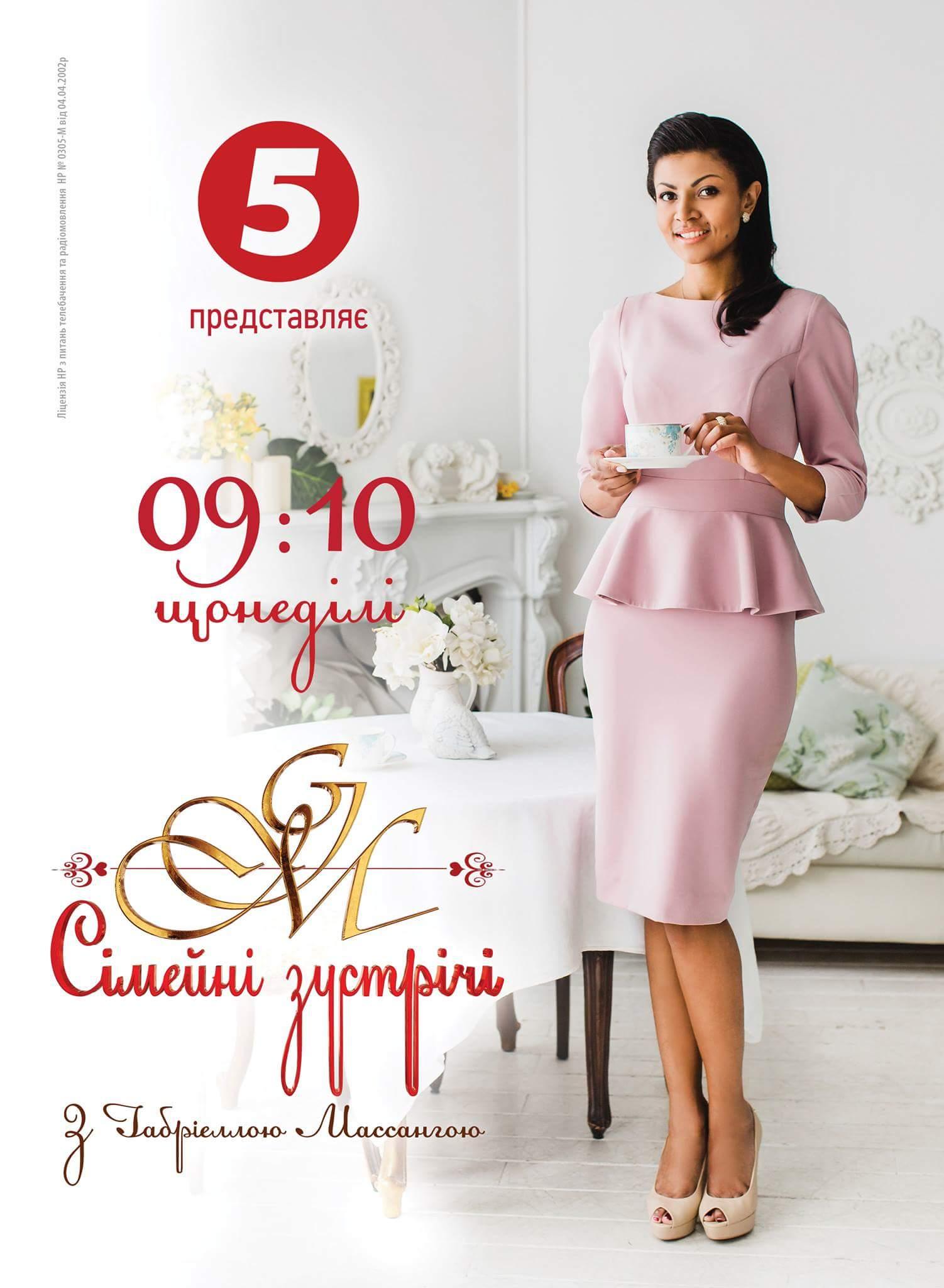 """Відома ведуча презентувала проект про сімейні цінності на """"5 каналі"""" - фото 1"""