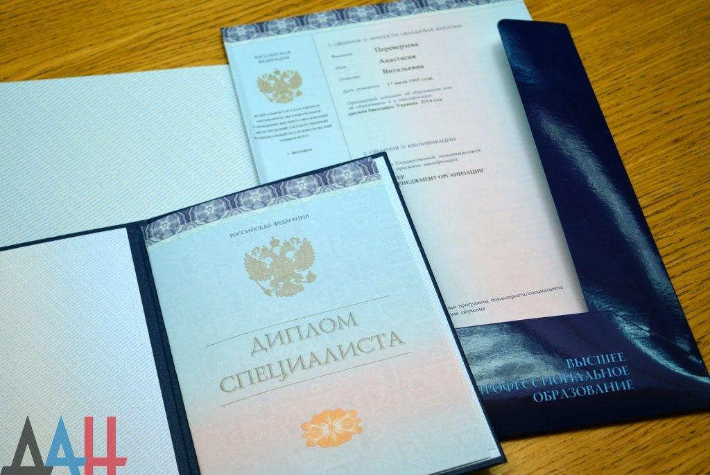"""У Донецьку студентам видали російські дипломи замість """"папірців"""" """"ДНР"""" - фото 1"""