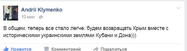 Як соцмережі тролять Крим, який приєднали до Ростова-на-Дону - фото 5