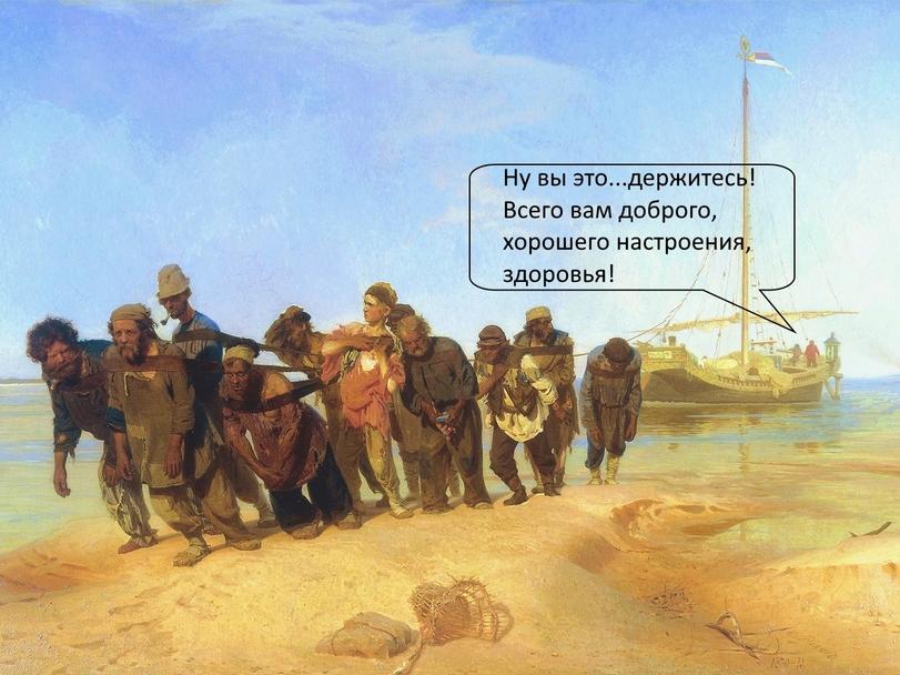 ТОП-10 приколів за картинами Рєпіна - фото 4