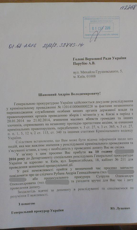 У ГПУ показали повістки на допит Порошенку, Кличку і Парубію - фото 2