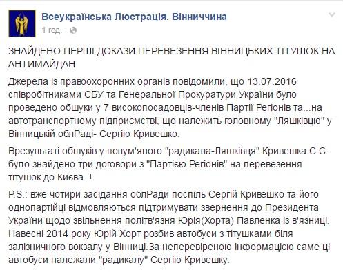 """Голові фракції """"ляшківців"""" у Вінницькій облраді закидають перевезення """"тітушок"""" на антимайдан - фото 1"""