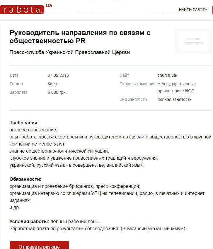 На сайті вакансій шукають нового піарника УПЦ МП на 6 тис. грн (ФОТО) - фото 1