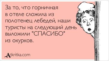 Пити і хамити: ТОП-11 приколів про російських туристів - фото 1