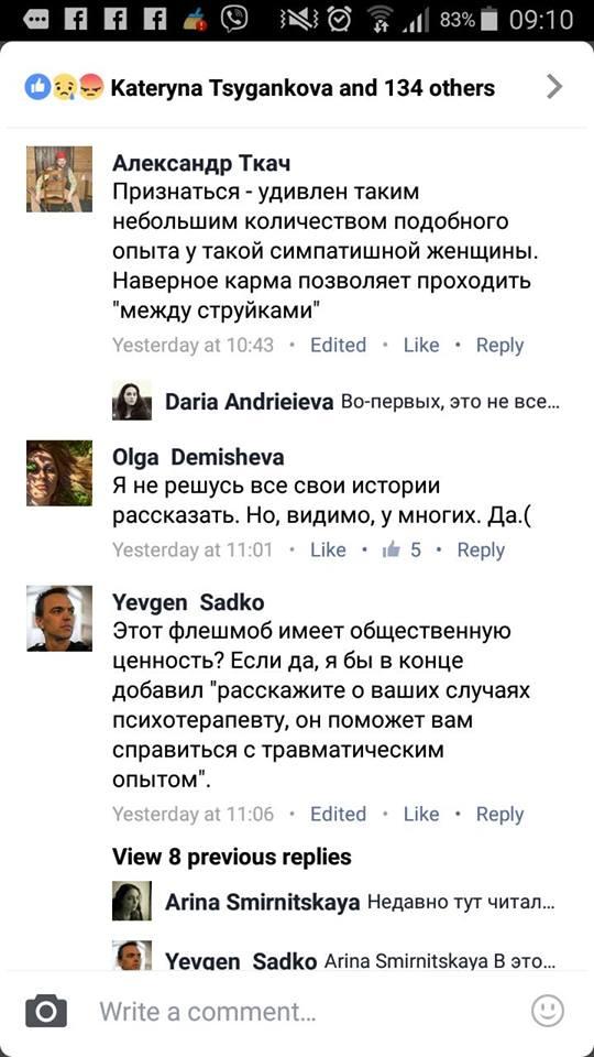 #ЯнеБоюсьСказати: Як флешмоб довів, що Україна просякнута сексизмом - фото 10