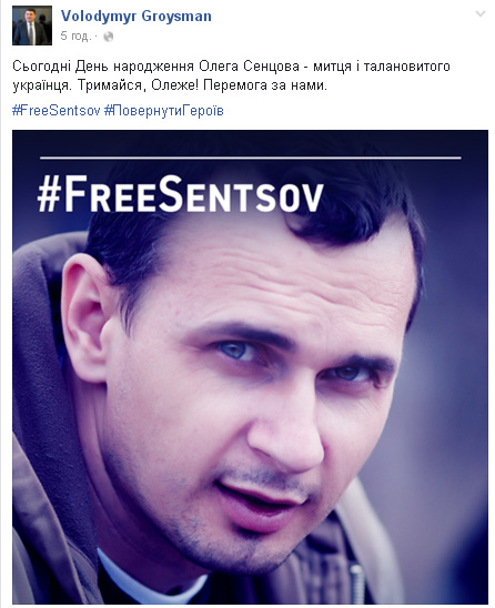 Як українці жестами і пікетами вітають Сенцова з ювілеєм - фото 2