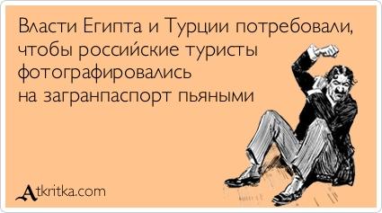 Пити і хамити: ТОП-11 приколів про російських туристів - фото 10