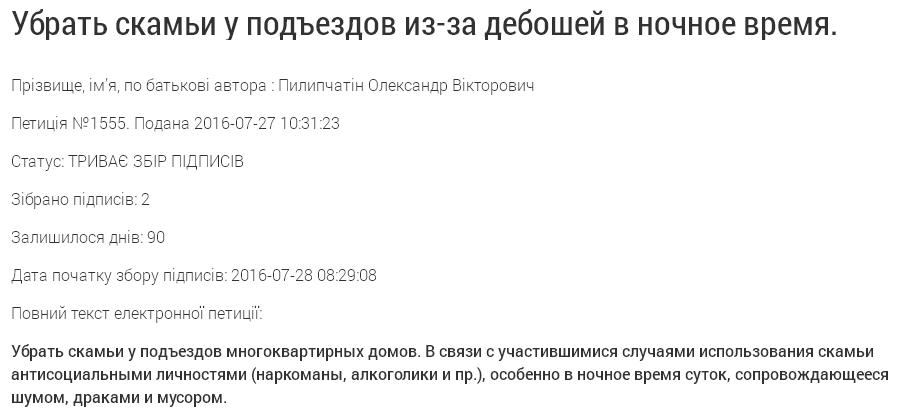 Харків'яни вимагають від Кернеса позбутися лавочок - фото 1