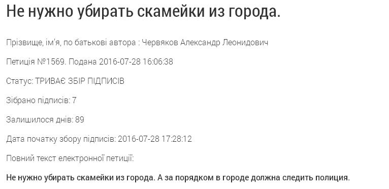 Харків'яни збунтувалися проти зносу лавочок - фото 1