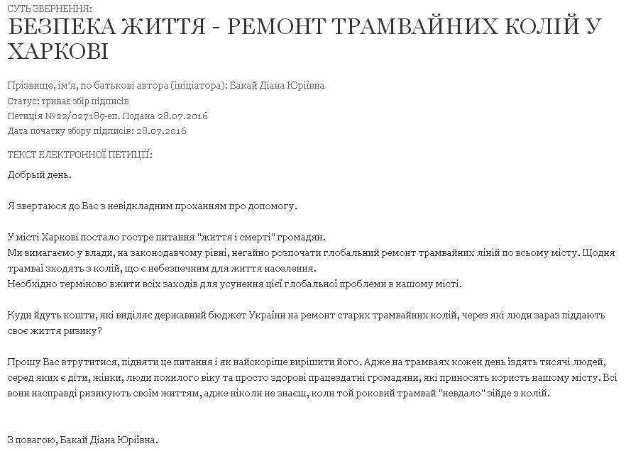 Харків'яни вимагають від Порошенка покласти край