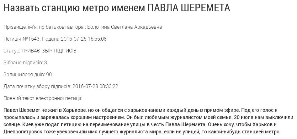 Харків'яни просять Кернеса назвати станцію метро на честь Павла Шеремета - фото 1