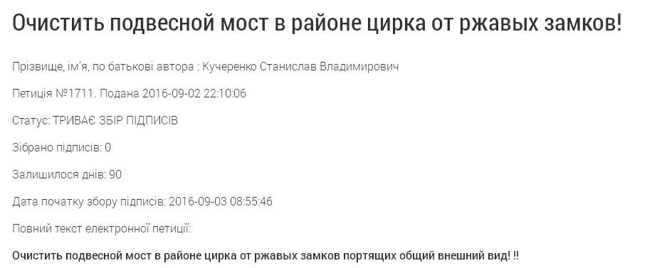 Харків'яни вимагають від Кернеса позбутися замків кохання - фото 1