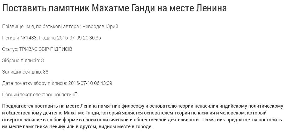 Харків'яни пропонують Кернесу встановити замість знесеного Леніна пам'ятник Махатмі Ганді - фото 1