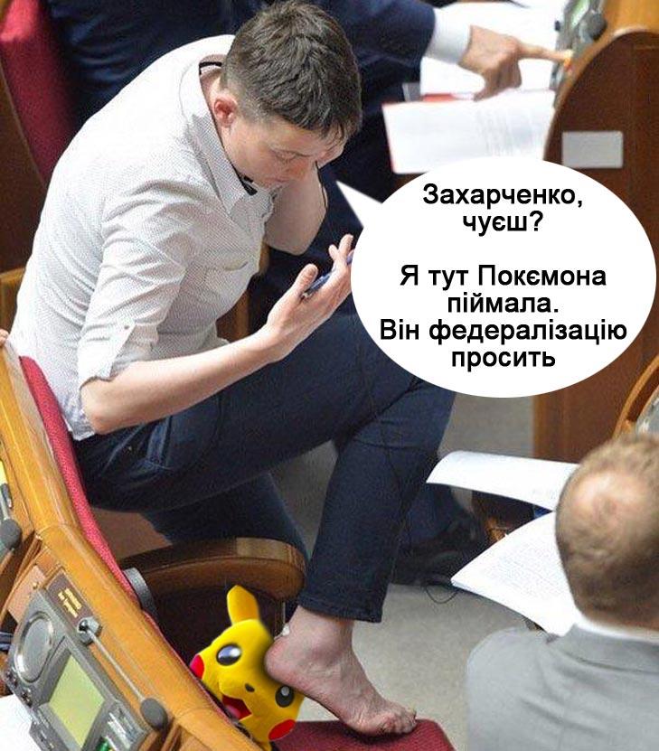 Покемони в Україні: Як божеволітиме країна в погоні за монстрами - фото 7