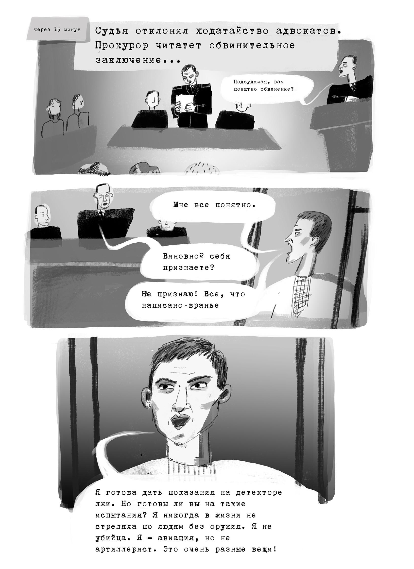 В Росії Савченко стала героїнею коміксу - фото 4