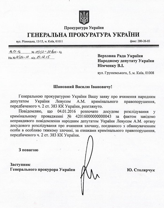 """ГПУ завела справу на нардепа, який вимагає """"посадити"""" Медведчука (ДОКУМЕНТ) - фото 1"""