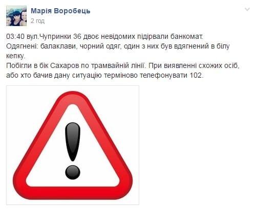 У мережі повідомляють, що у Львові прогримів вибух - фото 1