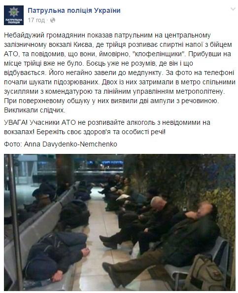 """Вінницького атовця, який помер на київськомувокзалі, могла отруїти банда """"клофелінщиків"""" - фото 1"""