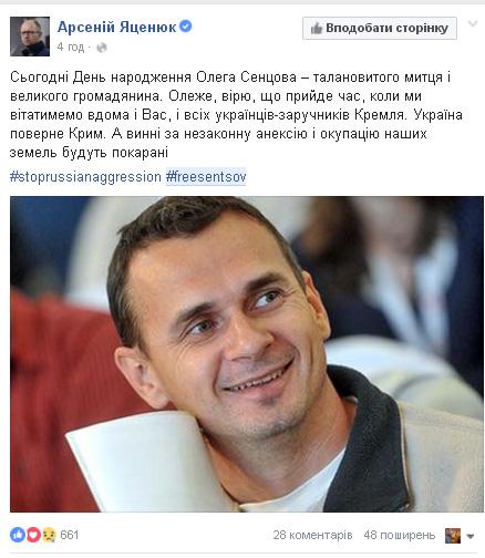 Як українці жестами і пікетами вітають Сенцова з ювілеєм - фото 4