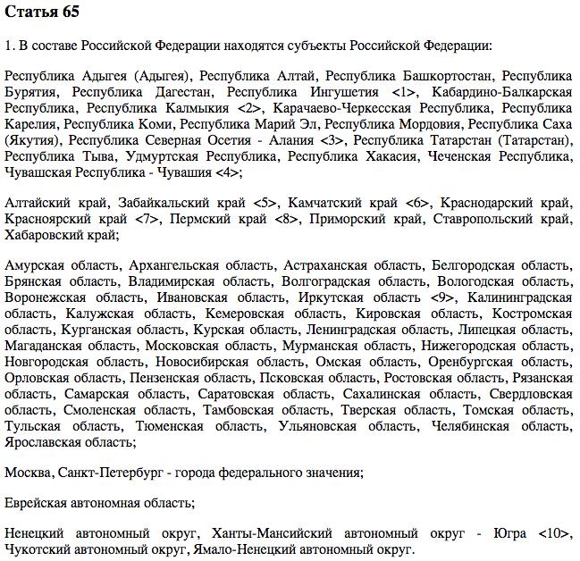 Кримнаш: На Росії в Конституцію забули дописати півострів - фото 1