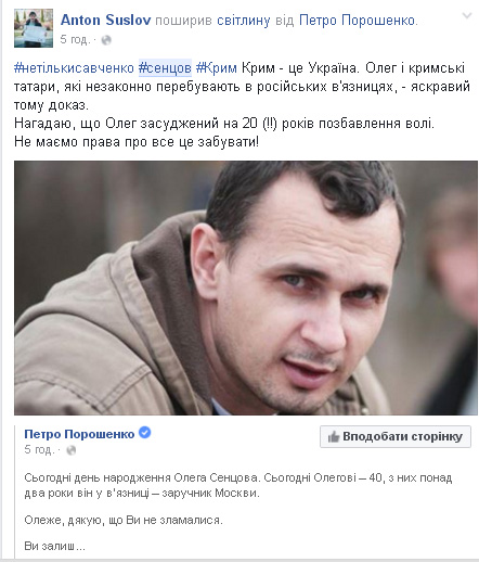 Як українці жестами і пікетами вітають Сенцова з ювілеєм - фото 8