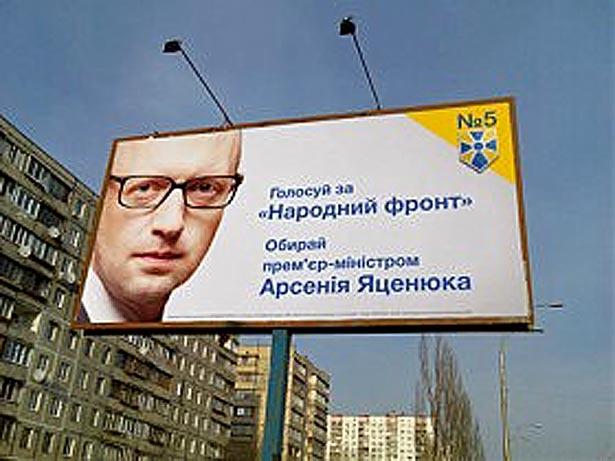 Гасла українських партій: На виборах і сьогодні - фото 3