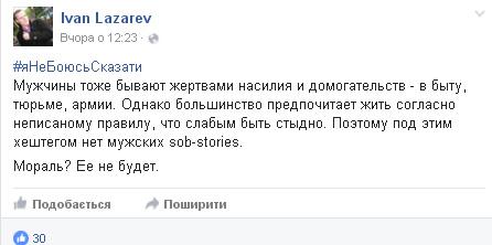 #ЯнеБоюсьСказати: Як флешмоб довів, що Україна просякнута сексизмом - фото 14