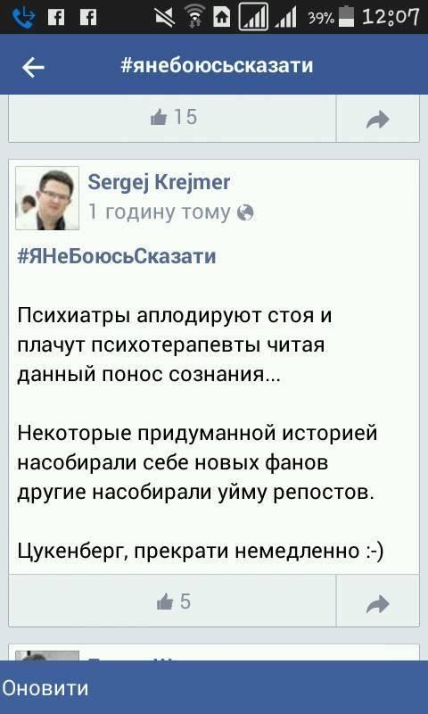 #ЯнеБоюсьСказати: Як флешмоб довів, що Україна просякнута сексизмом - фото 12