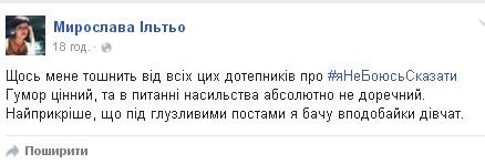 #ЯнеБоюсьСказати: Як флешмоб довів, що Україна просякнута сексизмом - фото 13