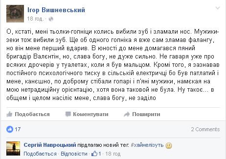 #ЯнеБоюсьСказати: Як флешмоб довів, що Україна просякнута сексизмом - фото 11