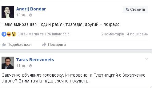 Соцмережі про Савченко: Читає з папірця, закінчить в психіатрії - фото 1