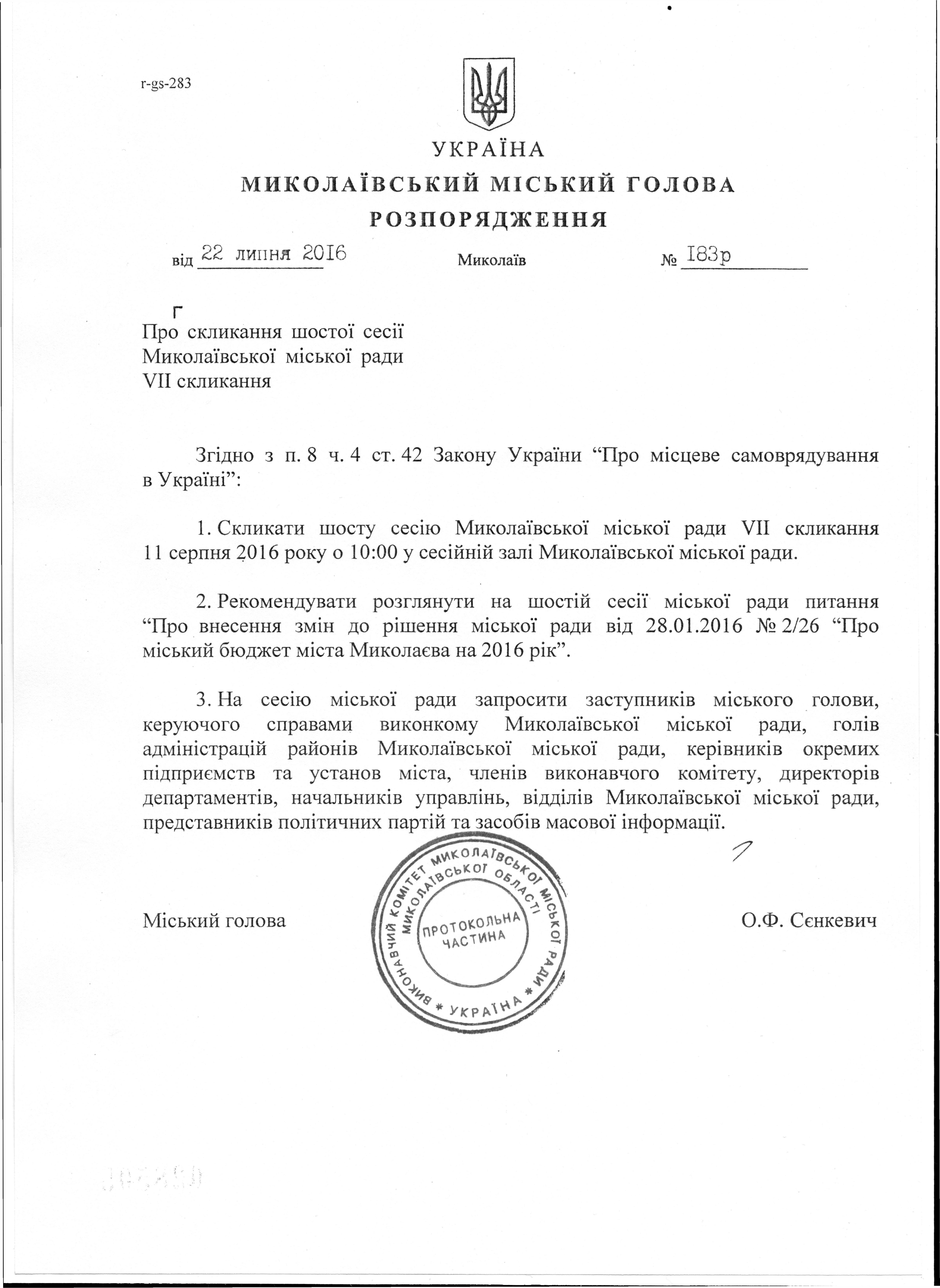 Миколаївські депутати знов розглянуть внесення змін до бюджет