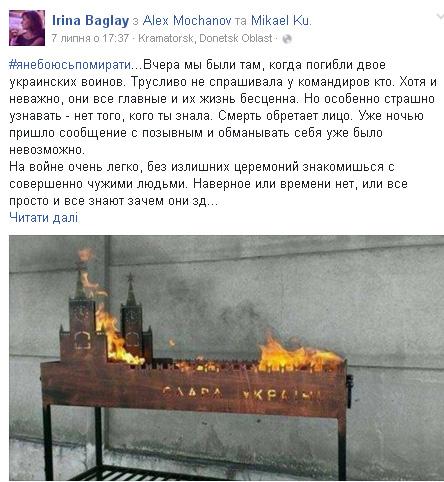 #ЯнеБоюсьПомирати: Навіщо соцмережі програмують українців на смерть - фото 4