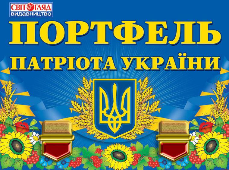 Виховай патріота: ТОП-7 речей, які допоможуть дитині пізнати Україну - фото 4
