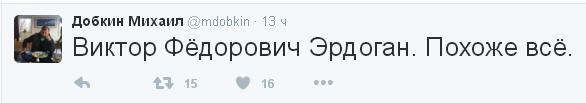Добкін встановив зв'язок між Ердоганом та Януковичем - фото 1