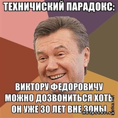 Вождь страусів і гроза вінків: Як правив і тікав Янукович (ФОТОЖАБИ) - фото 9