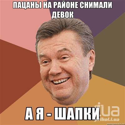 Вождь страусів і гроза вінків: Як правив і тікав Янукович (ФОТОЖАБИ) - фото 7