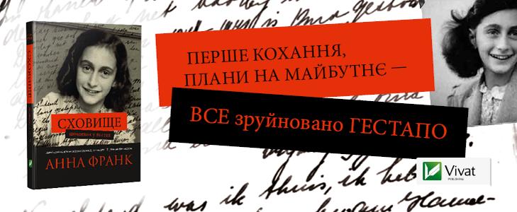 Форум видавців у Львові: Топ-20 книжкових прем'єр - фото 10