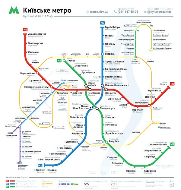 в Киеве на станции метро «