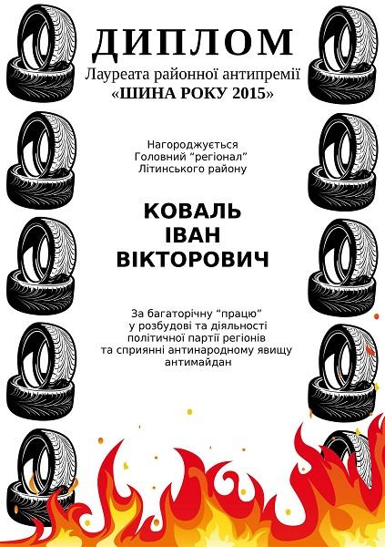 """Вінницьких чиновників за антинародну діяльність """"преміювали"""" шинами   - фото 1"""