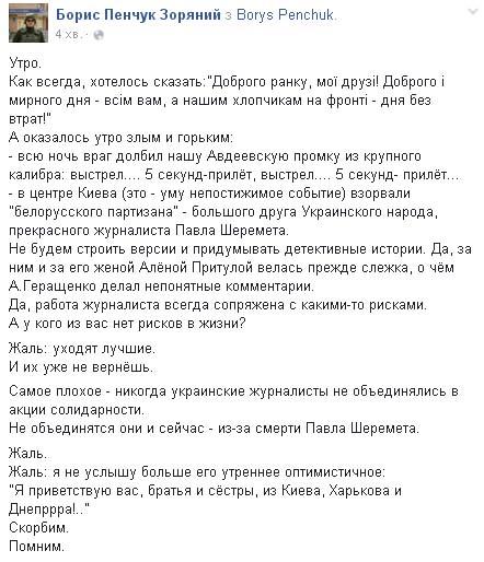 Соцмережі про причини вбивства Шеремета: Журналістика чи російський слід  - фото 11