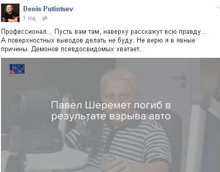 Соцмережі про причини вбивства Шеремета: Журналістика чи російський слід  - фото 9
