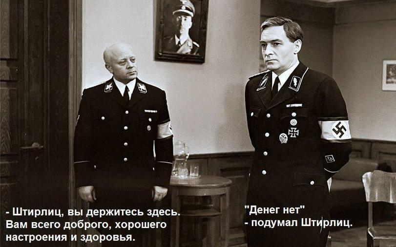 Поклонська з СС і розвідник-листоноша: ТОП-15 приколів про Штірліца - фото 7
